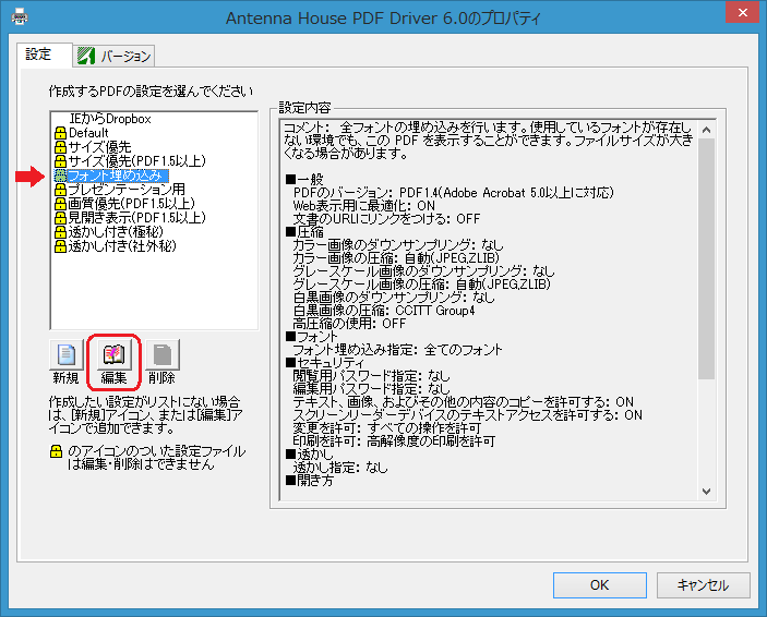 Antenna House PDF Driver 6.0のプロパティ画面