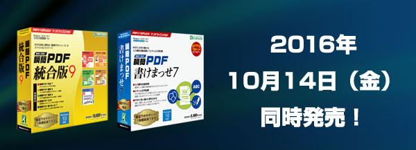瞬簡PDF 統合版 9/瞬簡PDF 書けまっせ 7 同時発売