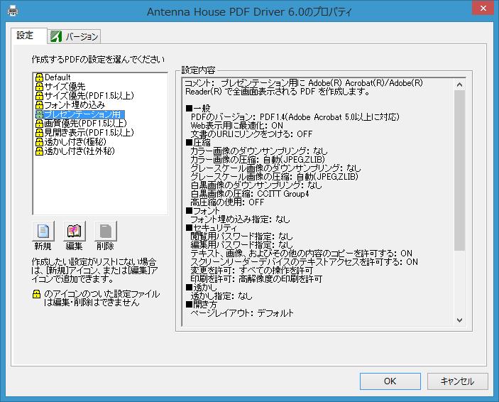 Antenna House PDF Driverのプロパティ