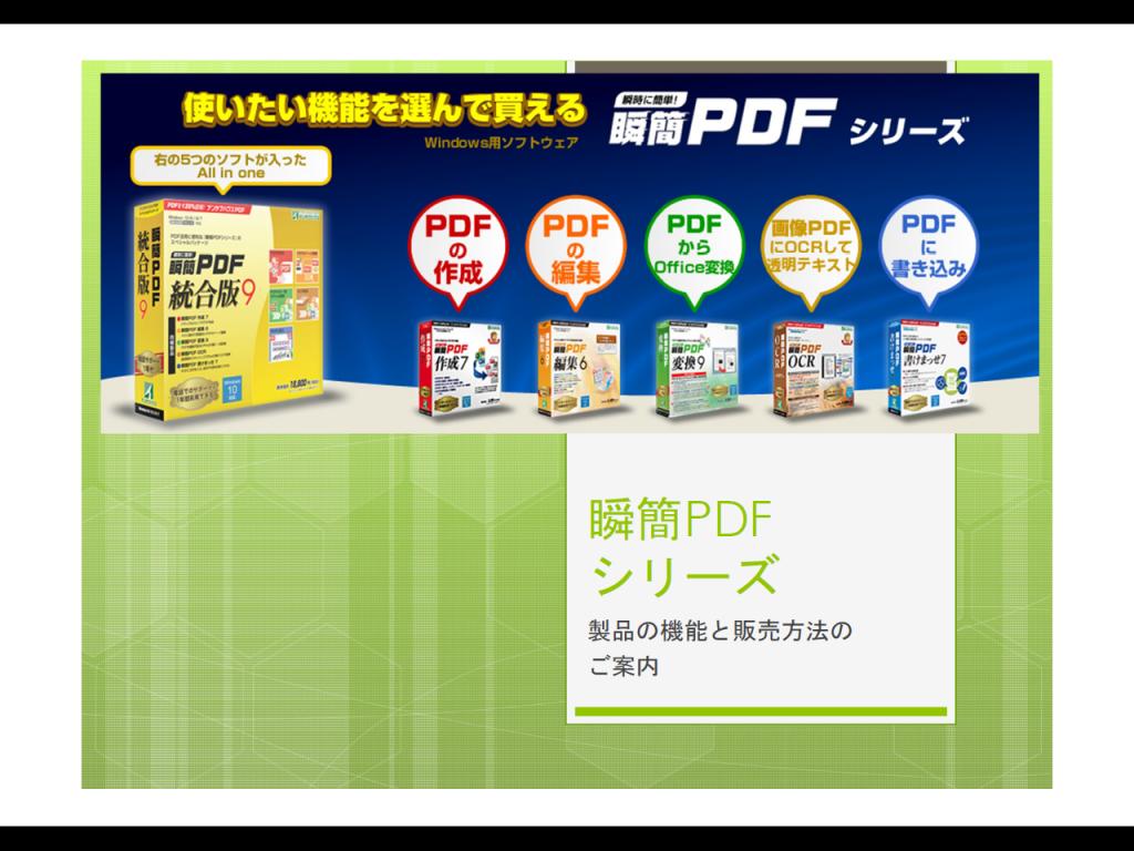 PDFスライドイメージ01
