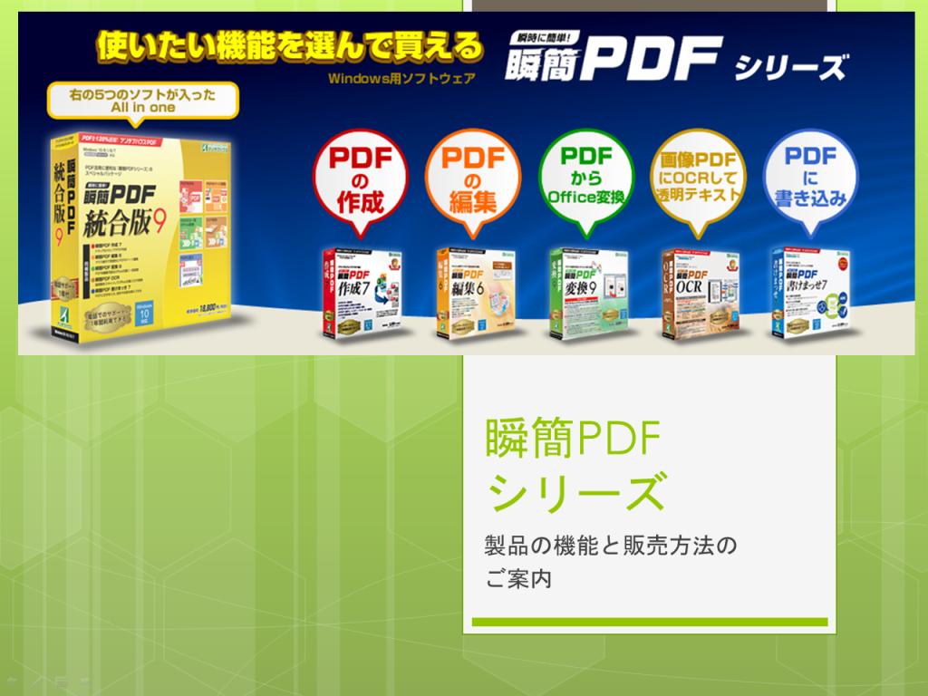 PPTスライドイメージ
