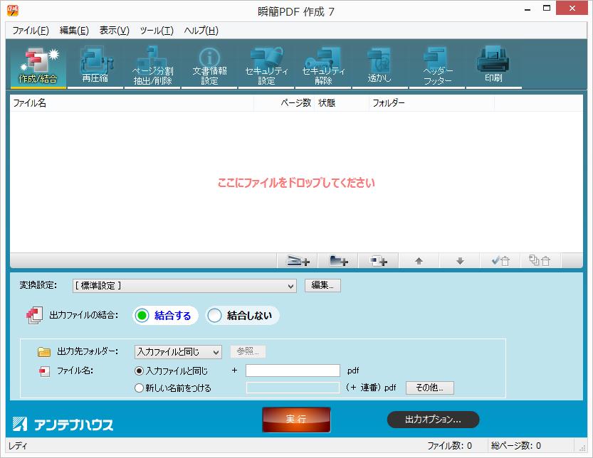 瞬簡PDF 作成 7 起動