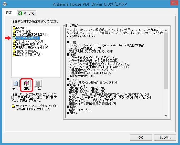 Antenna House PDF Driver 6.0 印刷設定 画面