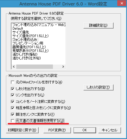 Antenna House PDF Driver 6.0 Wordアドインの設定