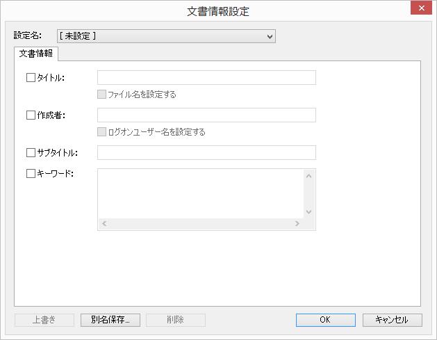 文書情報設定 画面