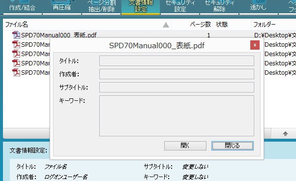 PDF文書情報の確認