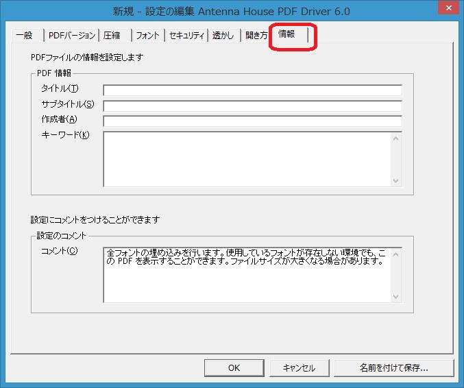 Antenna House PDF Driver 6.0 印刷設定 情報編集 画面