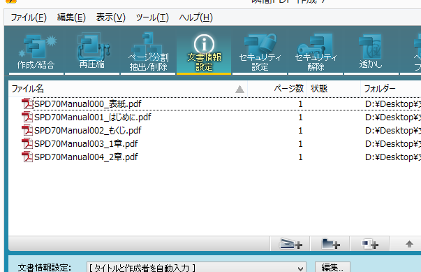 瞬簡PDF 作成 7 文書情報設定画面 ファイルを登録