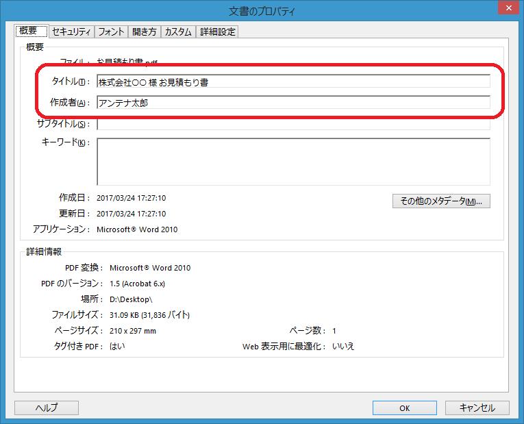 Adobe Reader で文書情報の確認
