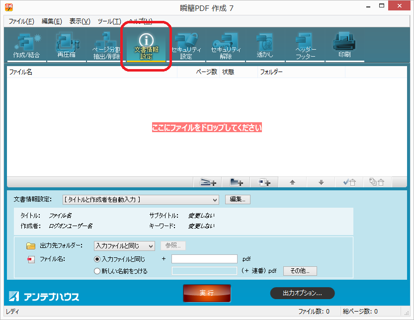 瞬簡PDF 作成 7 文書情報設定画面