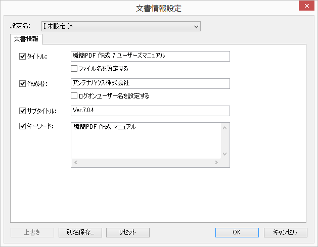 文書情報設定 画面 入力