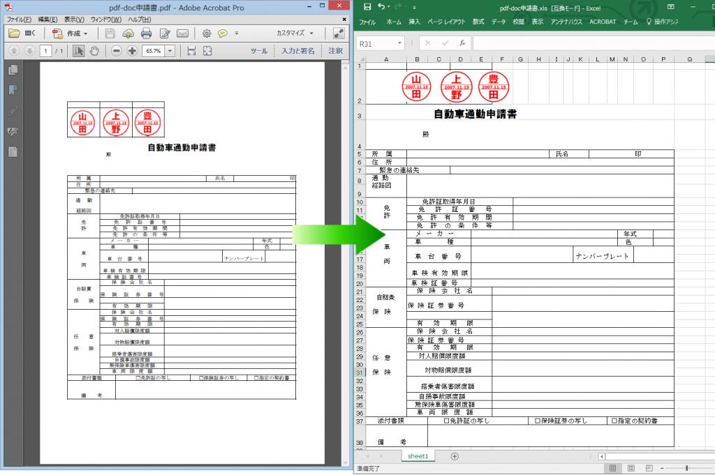 PDF to Office 変換サンプル