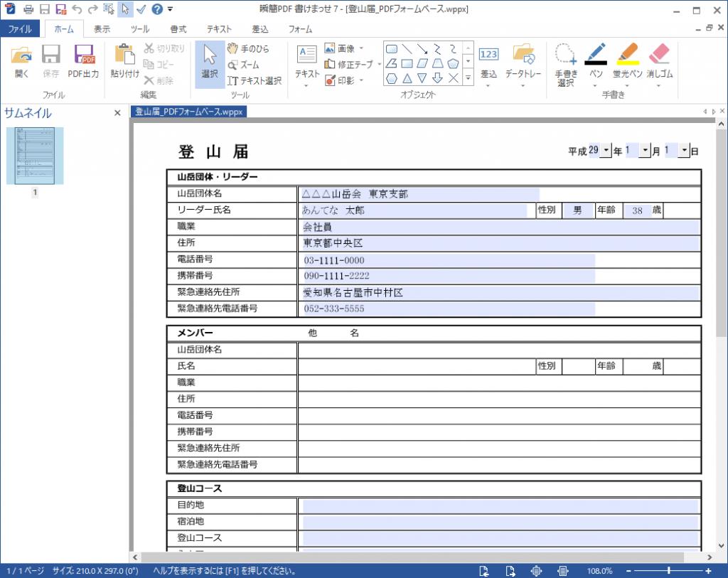 瞬簡PDF 書けまっせ 7 のPDFフォーム画面