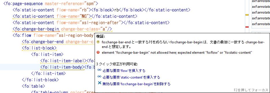 2-focheck-change-bar-begin.png