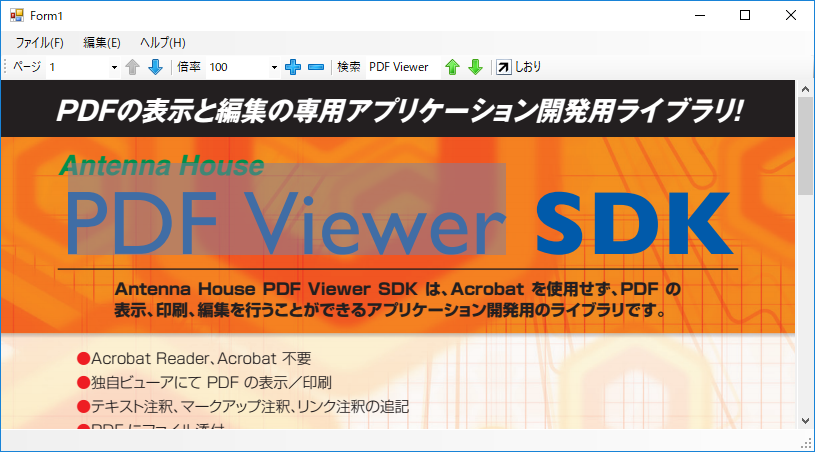 PDFViewer kensaku