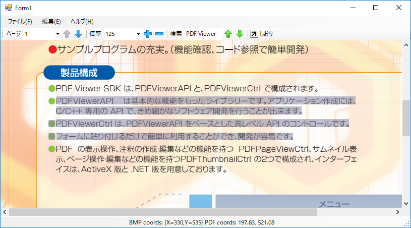 PDFViewer tyusyutu