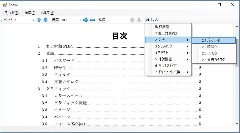 PDFViewer shiori