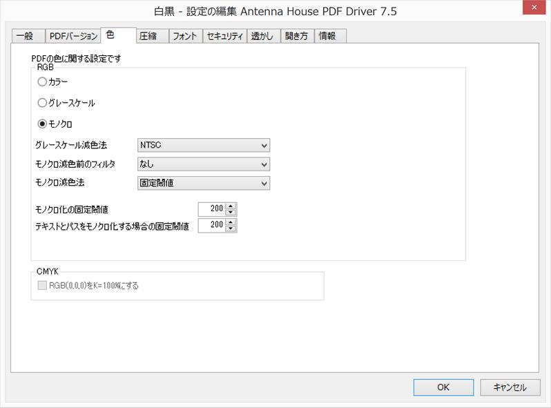 Antenna House PDF Driver 7.5 印刷設定:色