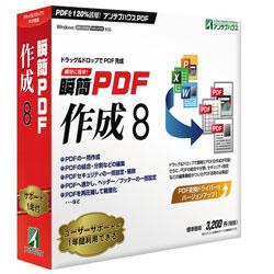 瞬簡PDF 作成 8 パッケージ画像