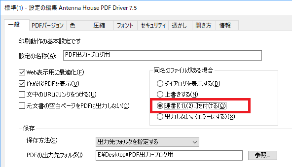 Driver 7.5 印刷設定:連番を付ける