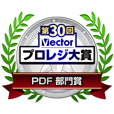 第30回Vectorプロレジ大賞 PDF 部門賞