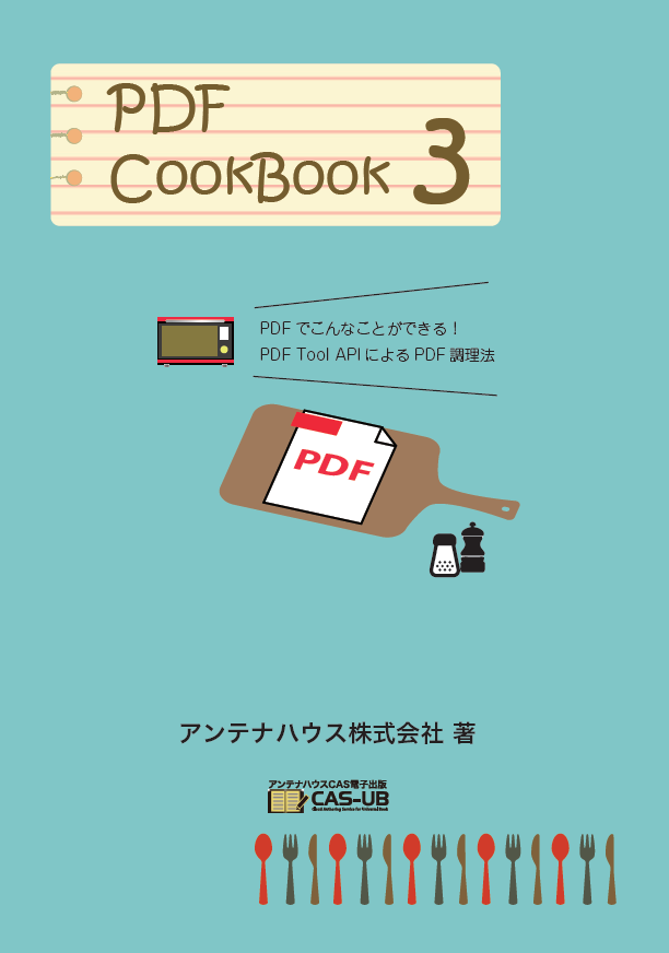 PDF CookBook 表紙
