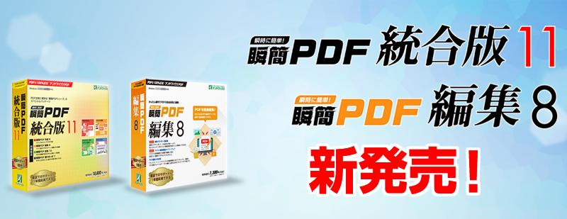 瞬簡PDF 統合版 11/瞬簡PDF 編集 8 新発売!