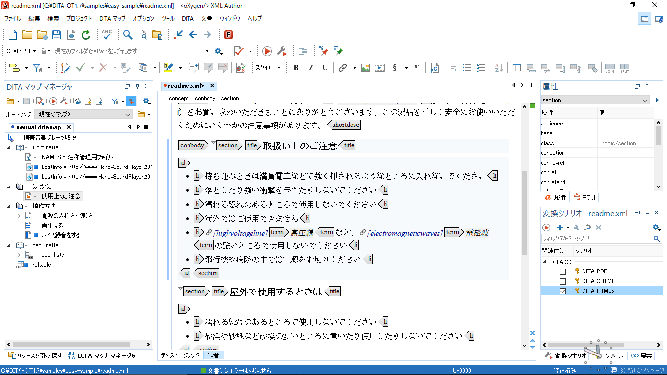 oXygen XML Editor 21 0 | I love software2!I love software2!