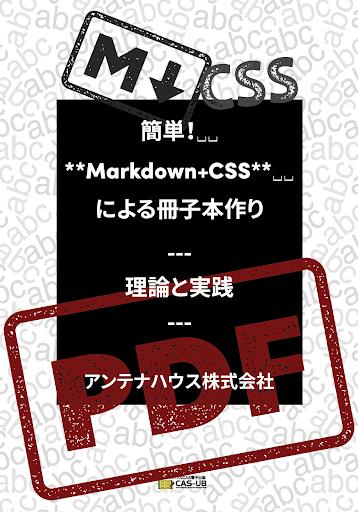『簡単!Markdown+CSSによる冊子本作り ―理論と実践―』の表紙