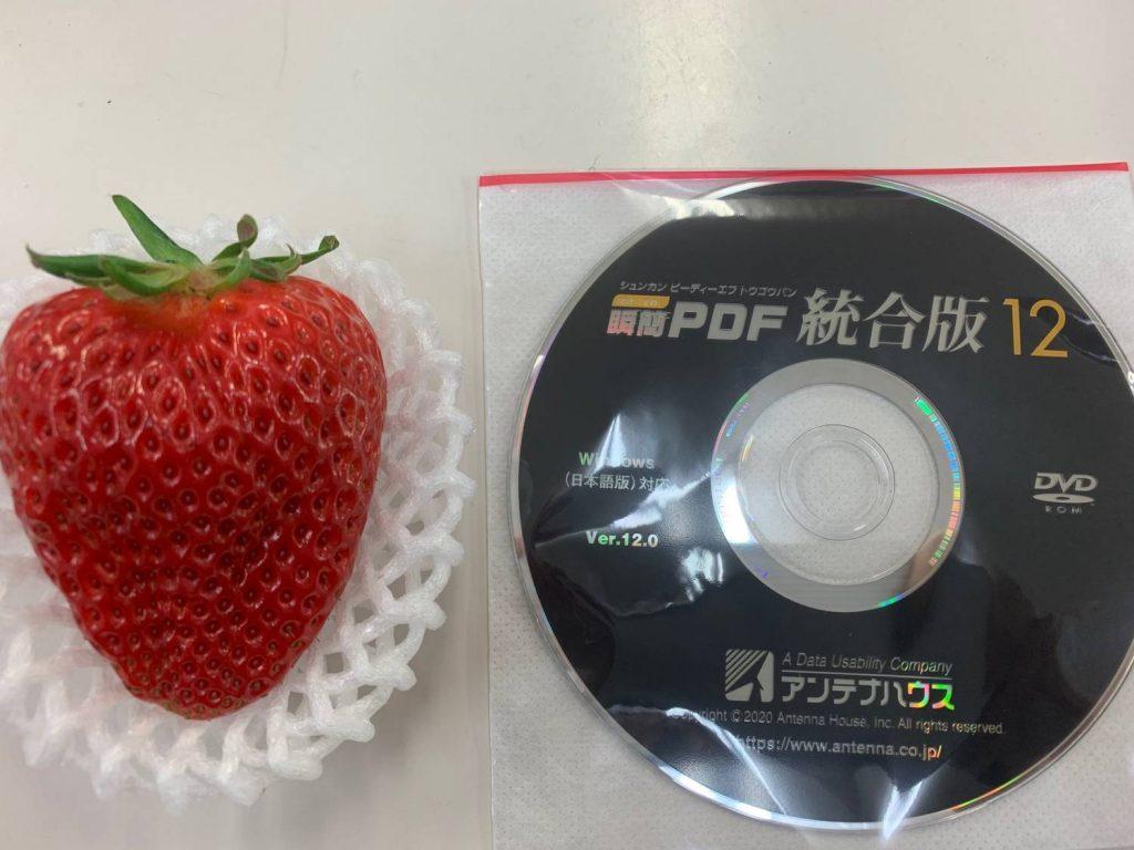 苺と瞬簡PDF 統合版12を比較