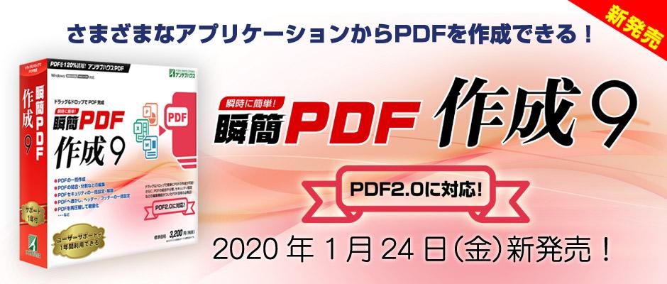 瞬簡PDF 作成 9 新発売