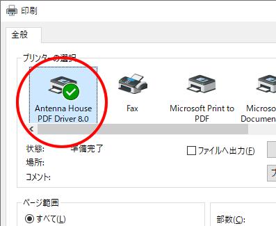 Antenna House PDF Driver 8.0にバージョンアップ