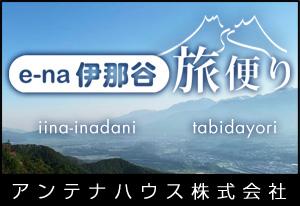 e-na伊那谷 旅便り バナー