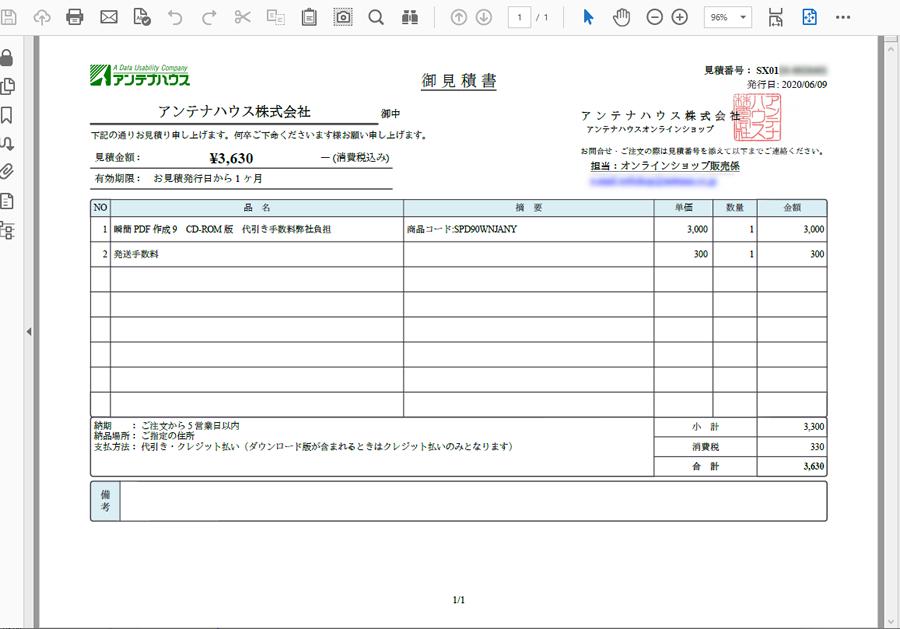 お見積書PDFのサンプル