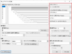 ダイアログのオプションの領域が表示される