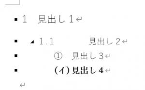 見出し2のアウトライン番号が(ア)から1.1に変わる