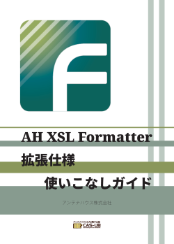 Antenna House XSL Formatter 拡張仕様使いこなしガイド