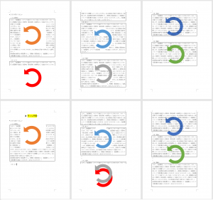 ページ上の位置を固定するを指定して、文書先頭に表題を挿入する