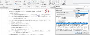 本文に番号付き箇条書きの項目へのハイパーリンクを設定