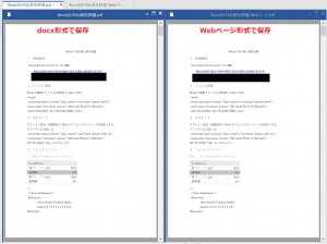 htmファイルをWordで読み込んで元のWord文書と比較