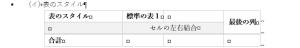 Wordで作成した表の例