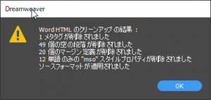 DreamWeaverの「Word HTMLのクリーンアップ」結果報告ダイアログ