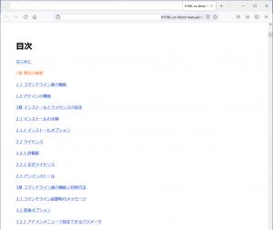 HTML on Wordで作成した目次のあるWebページ