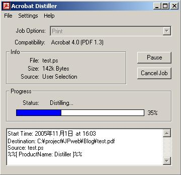Acrobat Distillerの画面