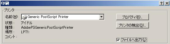 Windowsの「印刷ダイヤログ」
