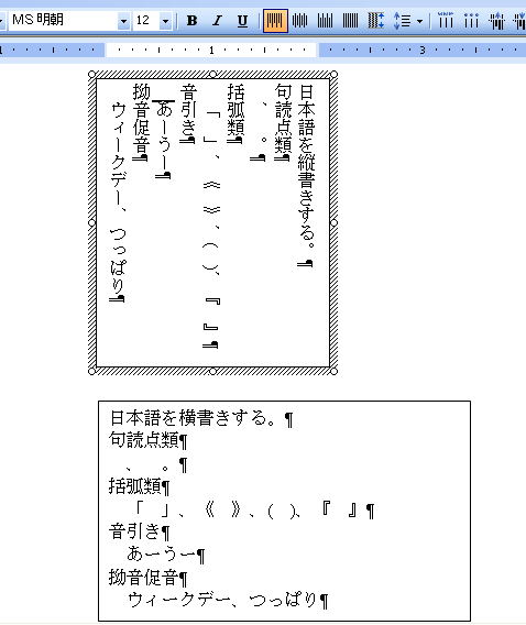 20060830-Word.PNG