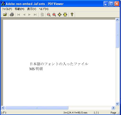 20060913-AH-PDFViewe-ja.PNG