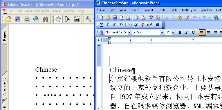 pdf 中国語 フォント 日本語変換